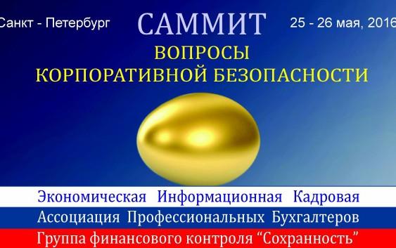 Саммит по корпоративной безопасности