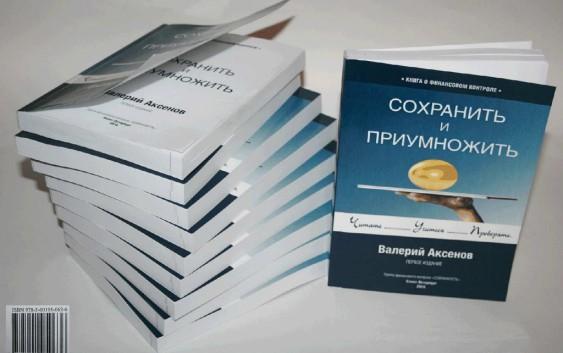 Книга о контроле